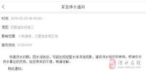 【小新建巷、交警宿舍等区域】紧急停水通知(2019年2月20日9时30分-