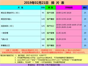 金沙国际网上娱乐官网市文化数字电影城19年2月21日排片表