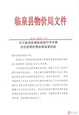 临泉县靖波中学2019年各校区收费标准公示