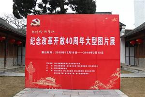 新时代新望江-纪念改革开放40周年图片展