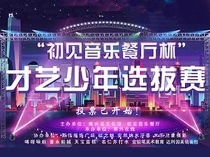 """""""初见音乐餐厅杯""""博兴县首届才艺少年选拔赛"""