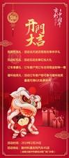 """""""开门迎新 吉享豪礼""""滁州科通给您送福啦!"""