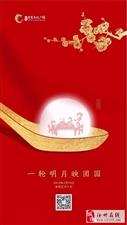 【绿洲・望嵩文化广场】一轮明月映团圆