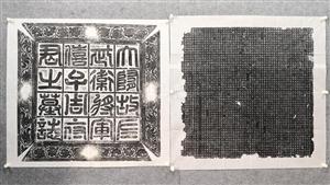 光州记忆:周法尚墓志