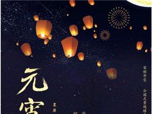 【汝州・溪凤林】元宵节