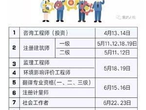 官方发布!重庆公务员、重庆事业单位考试时间已定!