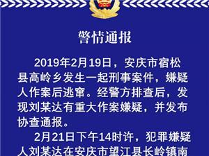 警情通报:安庆这名犯罪嫌疑人刘某达已被抓获归案!