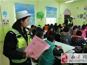bck体育客服电话交警开学第一课进校园传播交法知识