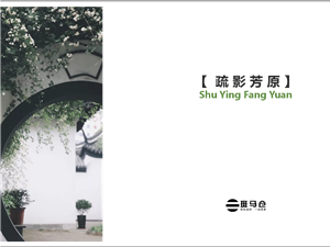 疏影芳原★新中式