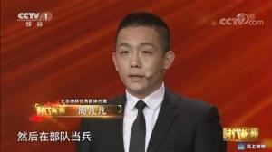 北京街头见义勇为,钟祥90后小伙获时代楷模称号