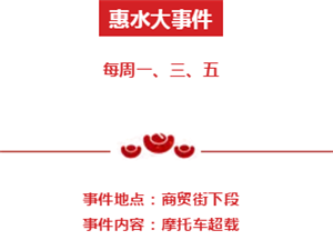 """【惠水大事件】惠水街�^�@�F""""最牛超�d摩托�""""一拖三,招�u�^�R路!"""