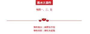 """【惠水大?#24405;��?#24800;水街头惊现""""最牛超载摩?#35856;怠?#19968;拖三,招摇过马路!"""