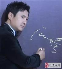 有一种签名叫沈腾的签名,看到签名版的那一刻,在场的都笑了!