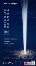 【江山·壹号】成就时代巨匠