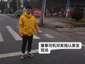 大年三十晚上撞伤萍乡老人的司机被抓了,原来是他...