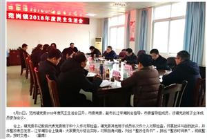 范岗镇党委2018年度民主生活会召开 江学潮到会指导
