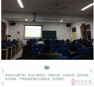 桐城吴汝纶公学高中部举行高一、二年级复业考试