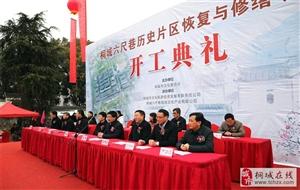 六尺巷恢复与修缮PPP项目开工 刘中汉徐雄等出席开工典礼