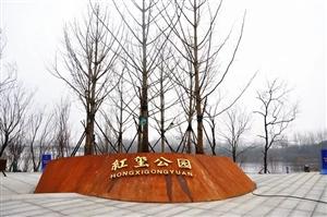 潢川人终于有了自己的公园――红玺公园,果然不负所望!