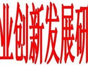 """【企业创新发展】关于召开""""龙抬头""""年度工作启动会议的通知"""