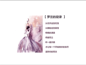 盐亭斑马仓原创方案●罗兰的旋律