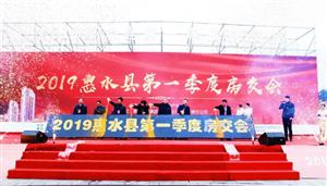 2019惠水县第一季度房交会・钜惠?#27809;?#32418;广场,昨日盛大开幕!