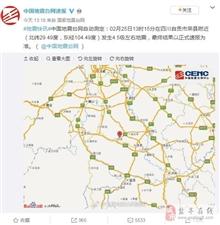 今日下午13时15分!四川荣县发生4.5级左右地震!