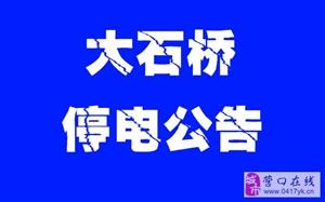 2019年2月25-26日大石桥停电公告