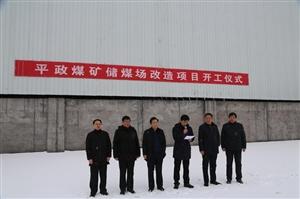 合阳煤炭重点项目全面开工建设