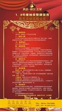 """天正・梓江之星1、8号楼""""买房抽奖送汽车活动""""流程公示!"""