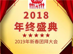 丰都县志愿者协会2018