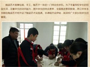 张扬个性爱上陶瓷快乐成长――――恩江中学陶瓷艺术班陶瓷制作纪实