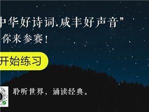 中華好詩詞-咸豐好聲音