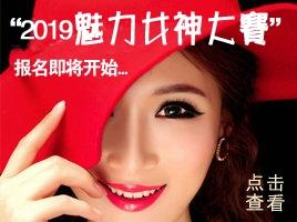 《2019山西魅力女神大赛》