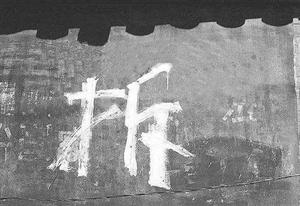 漯河光明路区域(含万庄城中村)要拆迁啦!等着数钱吧!