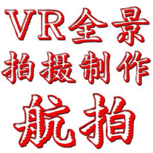 红河州全景拍摄 全景视频拍摄 全景VR拍摄 VR全景