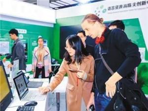 当汉语遇上随身携带自动翻译机高科技,如何碰撞出爱的火花?