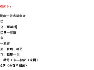 3月―4月―稻��―丹巴梨花―林芝桃花―羊湖9/10/16天―越野拼��M
