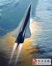 中国首款乘波体飞行器升空飞行400秒,给世界带来了很大的震动