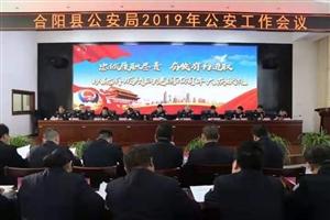 合阳县公安局 三个聚焦开创2019年追赶超越新局面