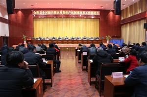 合阳县召开乡村振兴暨农村集体产权制度改革工作推进会