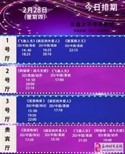 元通电影城2月28日影讯