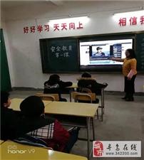 寻乌县特殊学校开学第一课:安全教育