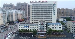 好消息!郑大第一附属医院专家组要来县医院开展学术交流及诊疗活动啦