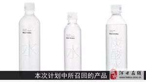 无印良品58.8万瓶饮用水遭召回:疑含致癌物 代工模式是元凶