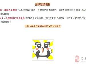 2019石林油��泗呔W�t美食狂�g�,3月1日�_幕!二十�f美食券免�M送送