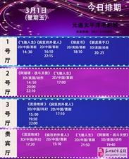 元通电影城3月1日影讯