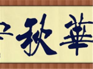 【特�N部�】��法精品�x登(第六期)