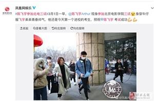 陈凯歌19岁儿子陈飞宇参加北电三试,素颜低调成第一位进校考生!