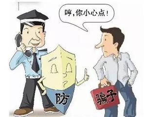 """点赞!儋@ 州一民警荣获""""反电信网络诈骗优秀人物""""称号"""